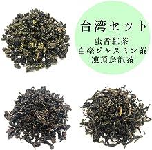 高級台湾茶3点セット【凍頂烏龍茶・蜜香紅茶・白毫ジャスミン茶】各20g(リーフ)