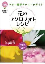 表紙: 花のマクロフォトレシピ   江口愼一