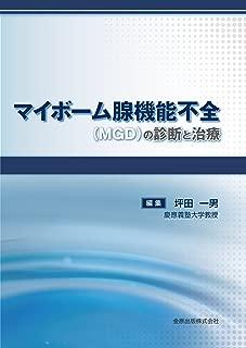 マイボーム腺機能不全(MGD)の診断と治療