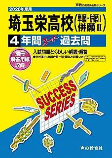 S16埼玉栄高等学校 2020年度用 4年間スーパー過去問 (声教の高校過去問シリーズ)