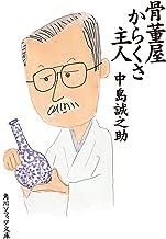 表紙: 骨董屋からくさ主人 (角川ソフィア文庫) | 中島 誠之助