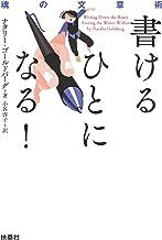 表紙: 書けるひとになる! ――魂の文章術 (扶桑社BOOKS) | ナタリー・ゴールドバーグ