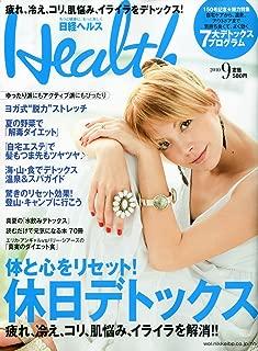 日経 Health (ヘルス) 2010年 09月号 [雑誌]