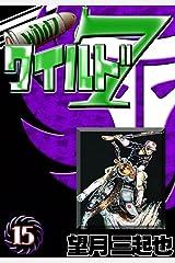 ワイルド7 (15) Kindle版