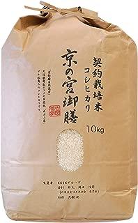 「京の宮御膳」契約栽培米 京都府丹後産コシヒカリ :【精米】 10kg 令和元年産