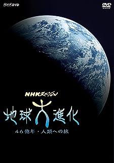 NHKスペシャル 地球大進化 46億年・人類への旅 (新価格) DVD-BOX