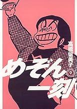 めぞん一刻〔新装版〕(9) (ビッグコミックス)