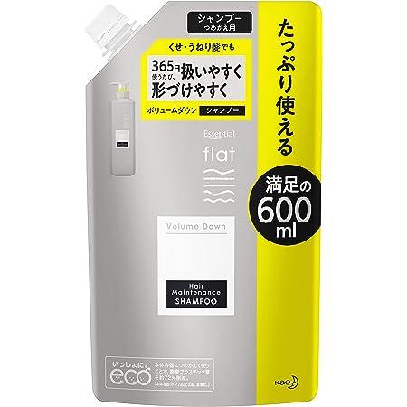flat(フラット) 【大容量】 エッセンシャル フラット ボリュームダウン シャンプー くせ毛 うねり髪 毛先 広がりにくい ストレートヘア ゴワつき除去成分配合 (洗浄成分) 詰替 600ml リフレッシュフローラルの香り