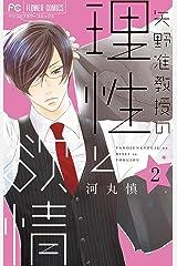 矢野准教授の理性と欲情(2) (フラワーコミックス) Kindle版