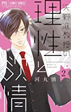 表紙: 矢野准教授の理性と欲情(2) (フラワーコミックス) | 河丸慎