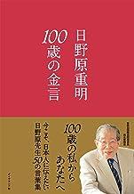 表紙: 100歳の金言   日野原 重明