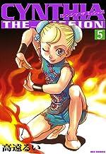 表紙: CYNTHIA_THE_MISSION: 5 (REXコミックス) | 高遠 るい