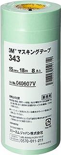 3M マスキングテープ 343 15mm×18M 8巻パック 343 15