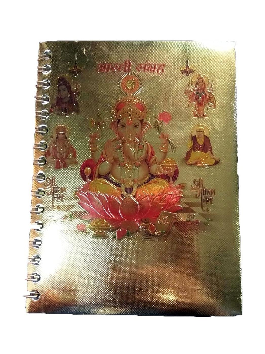 文芸イベントドループゴールドメッキの本 - Nobility Gold Plated Aarti Sangrah