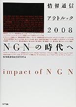 情報通信アウトルック〈2008〉NGNの時代へ