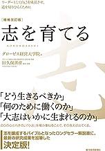 表紙: 志を育てる 増補改訂版―リーダーとして自己を成長させ、道を切りひらくために | 田久保 善彦