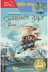 KALPATALAVARIL SURKUTI (Marathi Edition) Kindle Edition