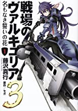 Three Valkyria Chronicles too, the flowers of one oath without (Dengeki Comics) (2011) ISBN: 404886033X [Japanese Import]