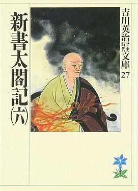 Shinsho taikoki. 6 [Japanese Edition]