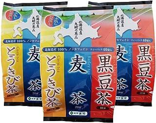 北海道産大地の恵み【北海道産の麦茶/とうきび茶/黒豆茶 バラエティ・アソートパック】40袋入×3個セット