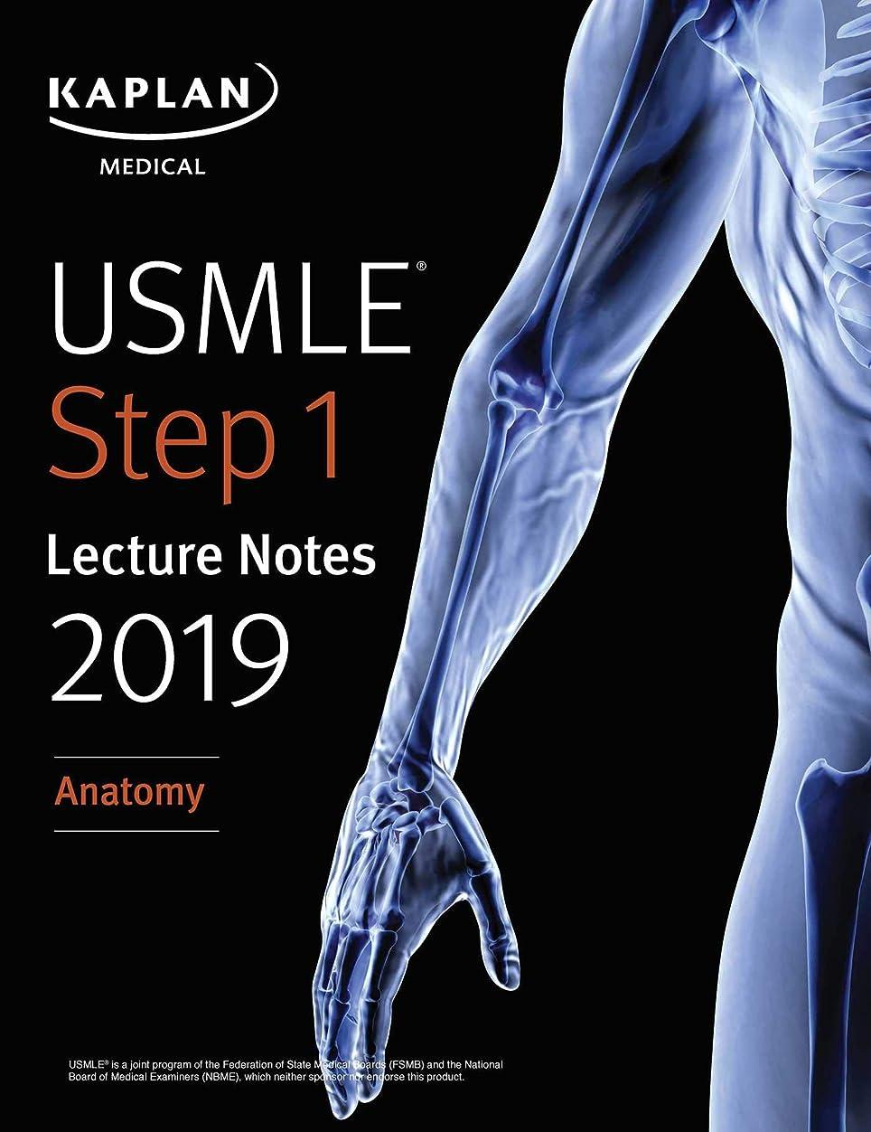 ステートメントすることになっている美人USMLE Step 1 Lecture Notes 2020: Anatomy (Kaplan Test Prep) (English Edition)