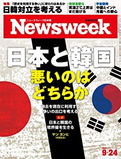 Newsweek (ニューズウィーク日本版) 2019年9/24号[日本と韓国 悪いのはどちらか]