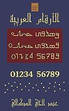 ???????? ???????: ????? ?????? ?????? (Arabic Edition)