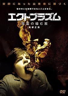 エクトプラズム 怨霊の棲む家 無修正版 [DVD]