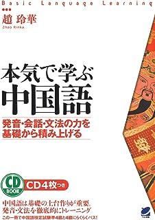 本気で学ぶ中国語(CDなしバージョン)