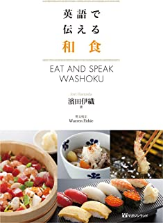 英語で伝える和食