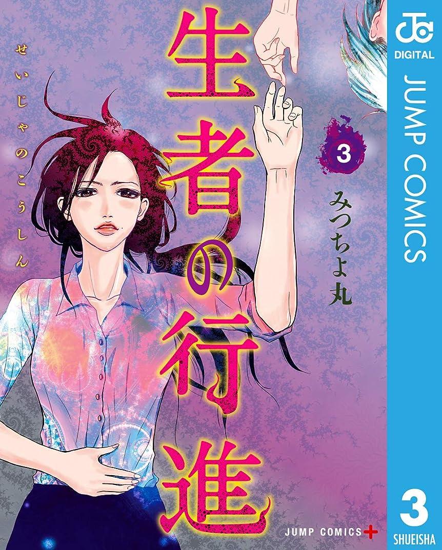 きゅうりアトム例生者の行進 3 (ジャンプコミックスDIGITAL)