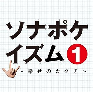 ソナポケイズム�@ 〜幸せのカタチ〜