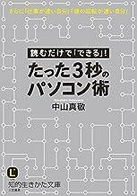 表紙: たった3秒のパソコン術 (知的生きかた文庫) | 中山 真敬