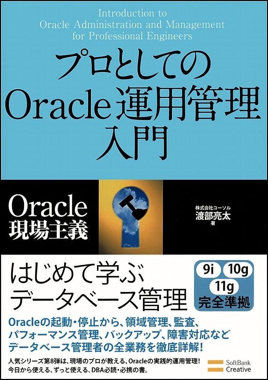 差別化するなんでも食器棚プロとしてのOracle運用管理入門 (Oracle現場主義)