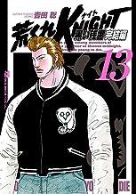 表紙: 荒くれKNIGHT 黒い残響完結編 13 (ヤングチャンピオン・コミックス) | 吉田聡