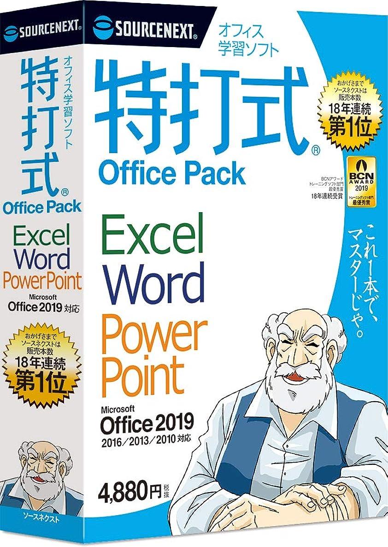 優雅なピッチ略す特打式 OfficePack Office2019対応版(最新) Win対応
