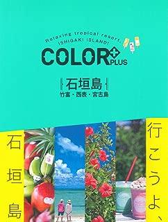 COLOR +(カラープラス)石垣島 竹富・西表・宮古島 (COLOR PLUS)