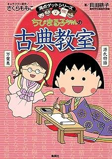 ちびまる子ちゃんの古典教室 (ちびまる子ちゃん/満点ゲットシリーズ)