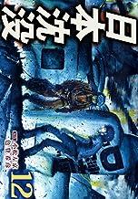 表紙: 日本沈没 12巻 | 小松 左京