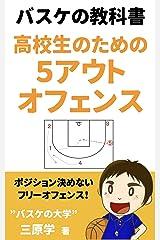 高校生のための5アウトモーションオフェンス: 小さいチームでもできる「ポジションレス・バスケ」 (バスケの大学) Kindle版
