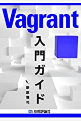 Vagrant入門ガイド Kindle版