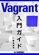 表紙: Vagrant入門ガイド   新原雅司