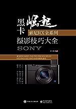 黑卡崛起:索尼RX全系列摄影技巧大全