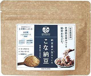 【こな納豆 50g】納豆菌が生きている 小さじ一杯で10パック分の納豆菌 納豆栄養まるごと(納豆粉末 そのもの)
