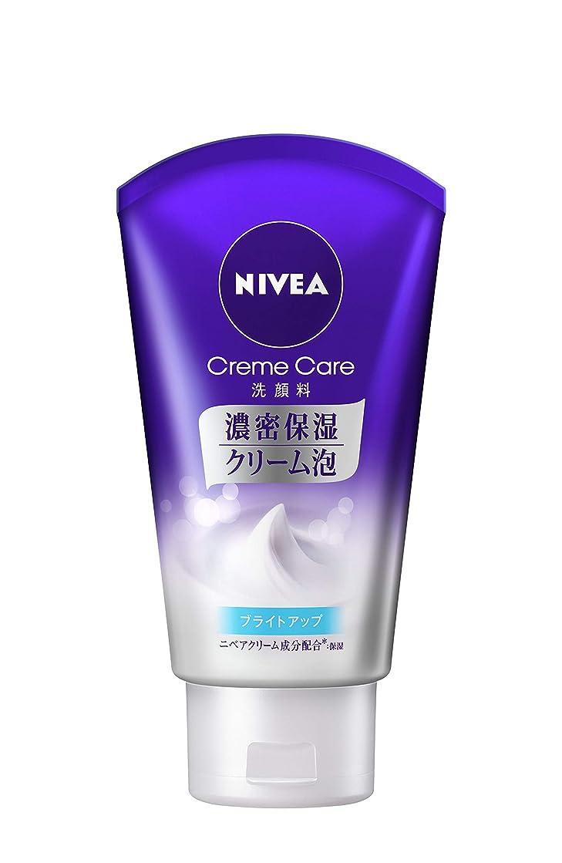 チャンス説明的エッセンスニベア クリームケア洗顔料 ブライトアップ 130g(洗顔料)