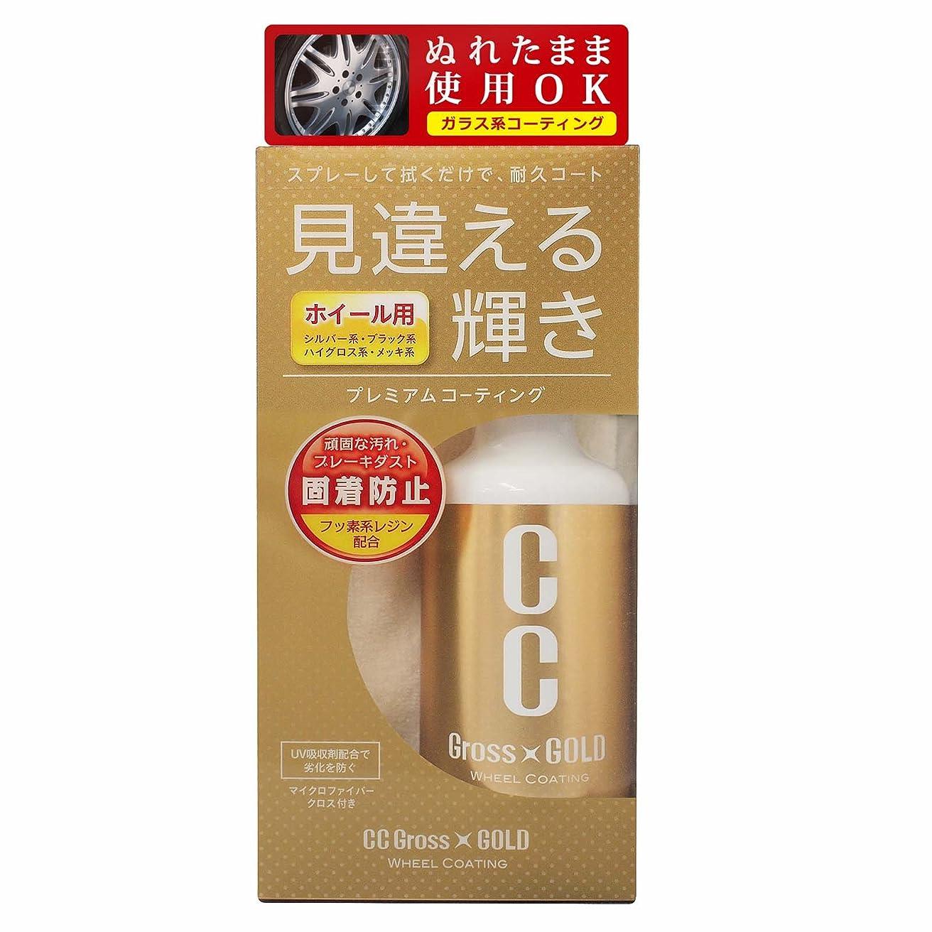帝国主義しばしば内訳PROSTAFF(プロスタッフ) コーティング剤 CCグロスゴールド ホイールコーティング S128