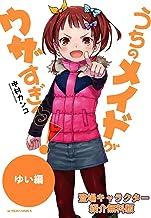 表紙: 【無料版】うちのメイドがウザすぎる! ゆい編 (アクションコミックス) | 中村カンコ