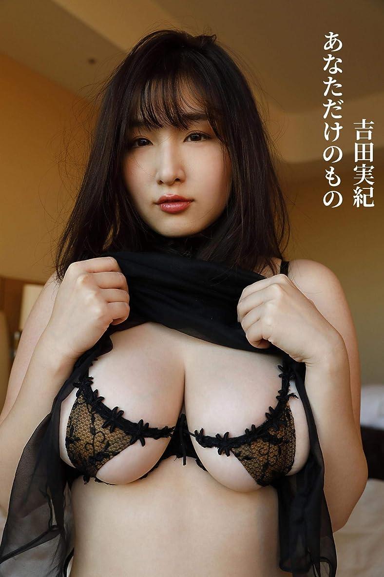 テスピアン呼吸苦味吉田実紀「あなただけのもの」 ギルドデジタル写真集