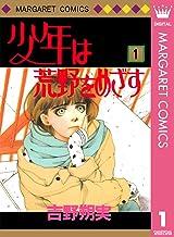 表紙: 少年は荒野をめざす 1 (マーガレットコミックスDIGITAL) | 吉野朔実