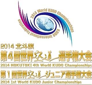 World Kudo Championship